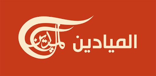 Comunicación. Cumple nueve años Al Mayadeen, un Canal y plataforma informativa panárabe de excelencia